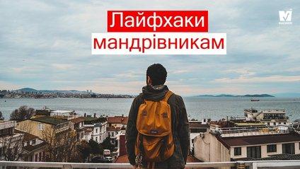 Туреччина у несезон: корисні поради та лайфхаки для мандрівників - фото 1