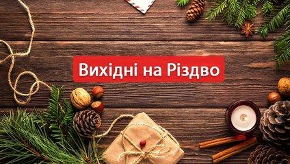 Скільки вихідних буде на католицьке Різдво - фото 1