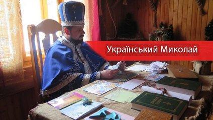 Миколай в Україні - фото 1