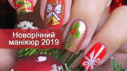 Красиві новорічні нігті - фото 1