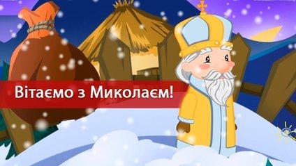 Вітання зі святом Миколая 2018 - фото 1