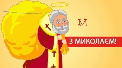Листівка з Днем Святого Миколая - фото 1
