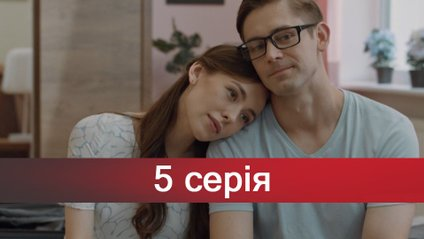 5 серія нової стрічки За правом любові - фото 1
