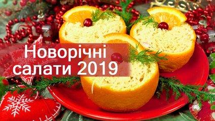 Рецепти новорічних салатів 2019 - фото 1