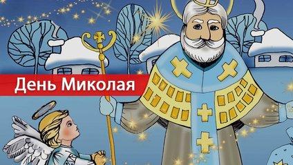 Свято Миколая в Україні - фото 1