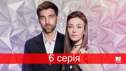 За правом любові 6 серія - фото 1
