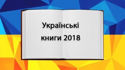 ТОП українських книг 2018 - фото 1
