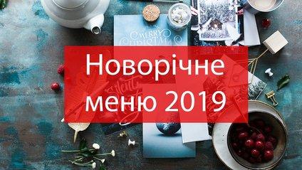 Найкращі страви на Новий рік 2019 - фото 1