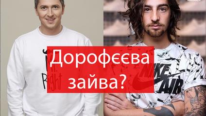 Дантес проміняв Дорофєєву на Педана - фото 1