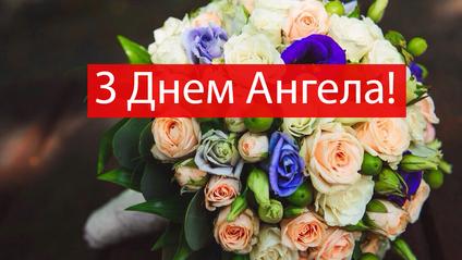 Вітання з Днем ангела Анни на українській мові - фото 1