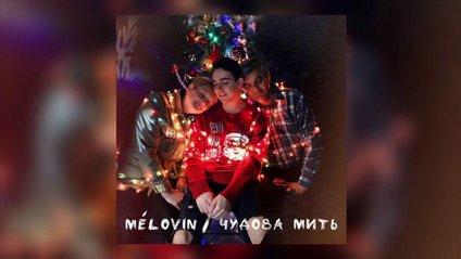 Нова новорічна пісня від MELOVIN - фото 1