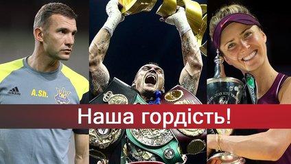 Ключові досягнення українців у спорті 2018 - фото 1