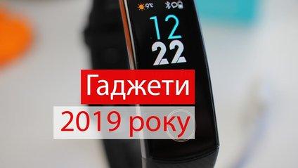 Найочікуваніші мобільні пристрої 2019 року - фото 1