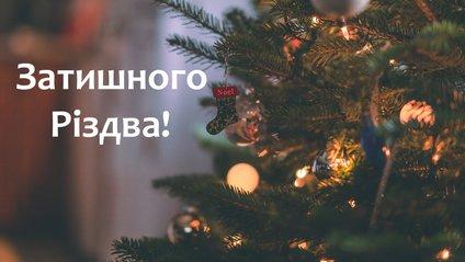 Привітання з Різдвом 2020 в прозі: побажання своїми словами - фото 1