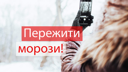 Як користуватися смартфоном взимку - фото 1