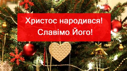Вітання з Різдвом на різних мовах - фото 1