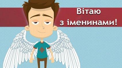 Вітання з іменинами Степана - фото 1