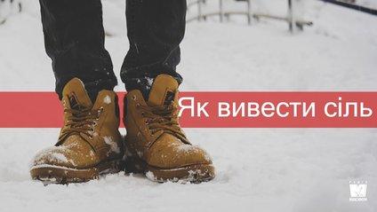 Як вивести сіль із взуття: практичні поради - фото 1