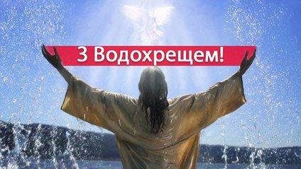Зі святом Водохреща! - фото 1