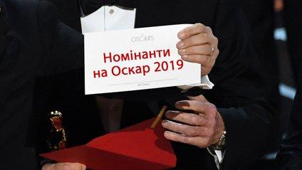 Номінанти на премію Оскар 2019 - фото 1