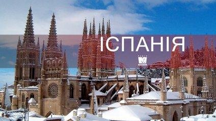 Сонячна Іспанія – чудова країна для зимового відпочинку - фото 1