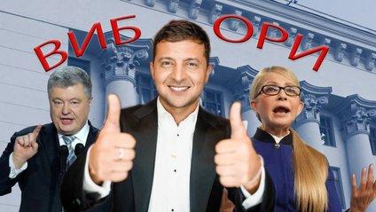 Кандидати в президенти України - фото 1