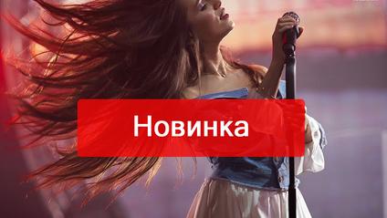 Христина Соловій – Холодно: слухати пісню онлайн - фото 1
