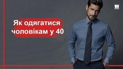 Гід по стилю: як чоловікам одягатися і виглядати молодшими після 40 - фото 1