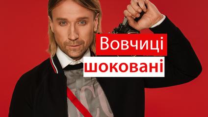 Олег Винник приголомшив своїх вовчиць - фото 1