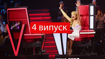 Дивіться 4 випуск шоу Голос країни - фото 1