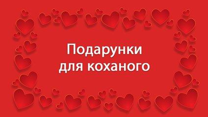 61e7a477f27385 Подарунки на День Валентина хлопцю чи чоловіку: ТОП ідеї, що ...