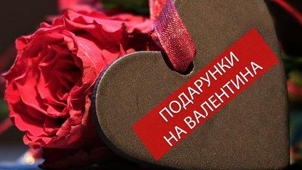 Подарунок жінці на День закоханих - фото 1