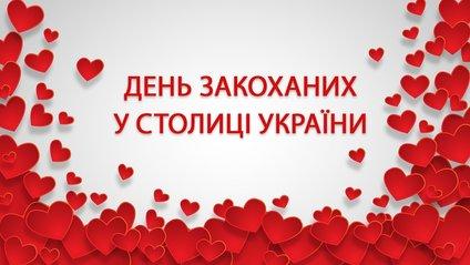 Заходи на День закоханих у Києві - фото 1
