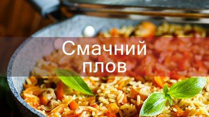 Плов: секрети приготування смачної страви - фото 1