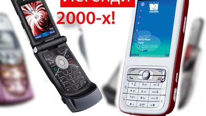 Найкращі телефони 2000-х років, про які ви мріяли! - фото 1
