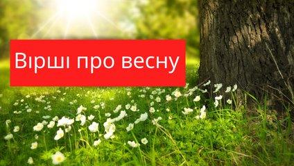 Найкращі вірші про весну українською мовою - фото 1