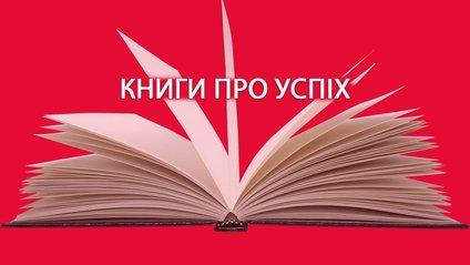 Цікаві книги - фото 1