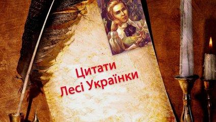 Леся Україна залишила нам у спадок геніальні цитати - фото 1