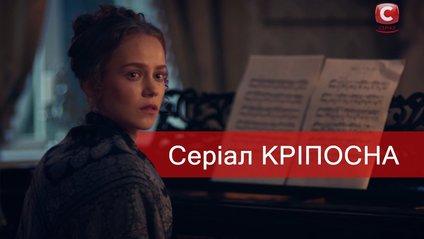Костюмована драма Кріпосна - фото 1