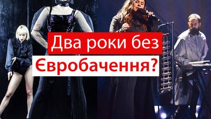 Україна може не брати участь у Євробаченні-2020 - фото 1