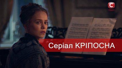 Головна акторка серіалу КРІПОСНА - фото 1