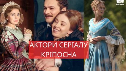 Головні актори серіалу Кріпосна - фото 1