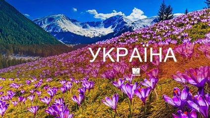 Наша країна – чудова саме для весняного відпочинку - фото 1