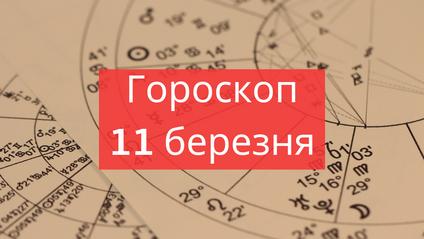 Читайте гороскоп українською на 11-03-2019 - фото 1