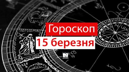 Читайте гороскоп українською на 15-03-2019 - фото 1