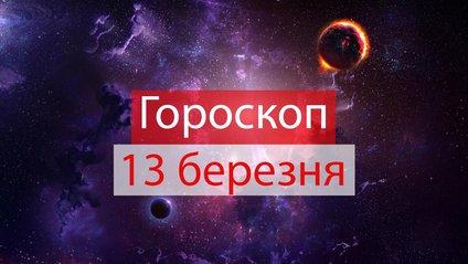 Читайте гороскоп українською на 13-03-2019 - фото 1