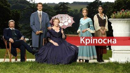 2 сезон серіалу КРІПОСНА - фото 1