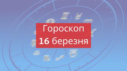 Читайте гороскоп українською на 16-03-2019 - фото 1