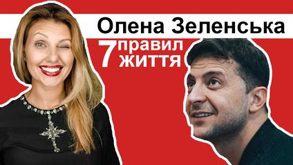 Олена - дружина Володимира Зеленського - фото 1