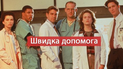 Актори серіалу Швидка допомога - фото 1